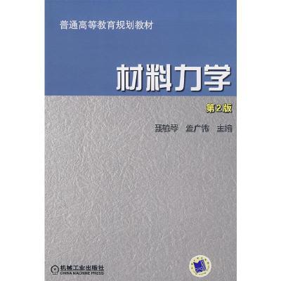 正版 材料力學 聶毓琴,孟廣偉 主編 機械工業出版社 97871111376