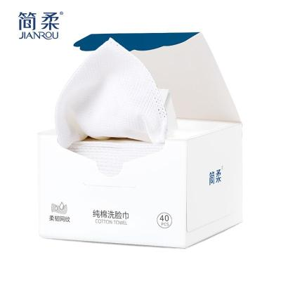 简柔一次性洗脸巾洁面巾旅行毛巾美容巾【新旧包装随机发货】 40片*1盒