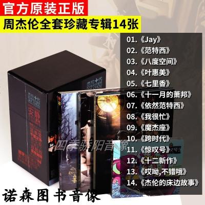 JAY周杰倫cd正版專輯葉惠美范特西床邊故事七里香全套14張cd碟片