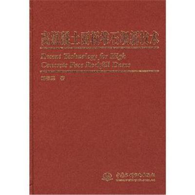 正版书籍 高混凝土面板堆石坝新技术 9787508444567 水利水电出版社