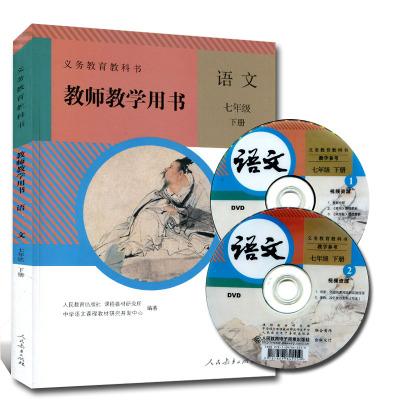 2018初中语文教师用书 人教版初一语文七年级下册教师教学用书7年级下册语文教参(含光盘2张)人民教育出版社7下语文