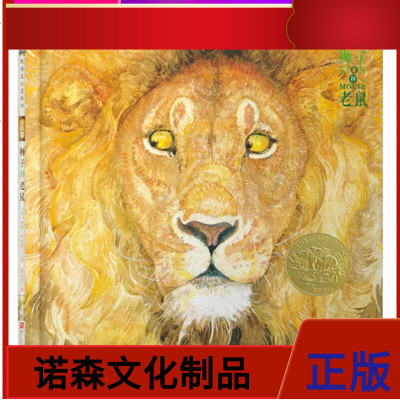 正版 杰里·平克尼系列 獅子和老鼠 關于友誼與感恩的杰作 氣勢恢宏 華美大氣 兒童故事繪本 3-6-9歲睡前小故事