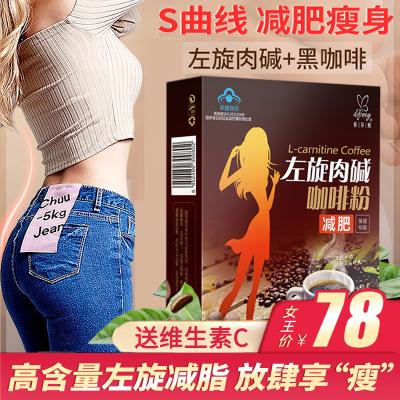 蒂芬妮(difiney) 左旋肉堿咖啡粉 10g/袋*10袋 減肥瘦身
