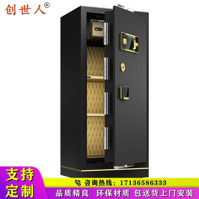 創世人 保險柜家用辦公室80cm1m1.2m1.5m大型指紋密碼防盜柜保險箱全鋼保管箱可入墻 送入戶