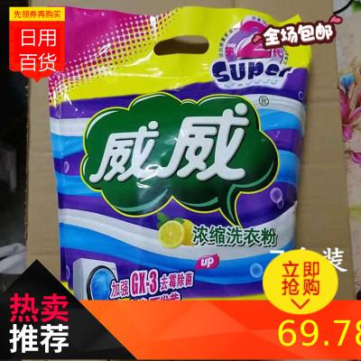 威威洗衣粉3.5kg浓缩去霉除菌去渍不发黄易漂柠檬清新留香