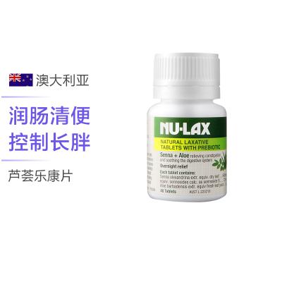 【潤腸清宿便】NU-LAX 蘆薈樂康片 40片/瓶 澳洲進口 膳食纖維 150克