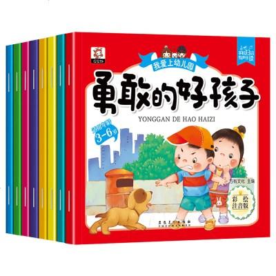 我愛上幼兒園 全8冊 兒童帶拼音故事書字大0-3-4-5-6-7周歲中班大班閱讀物 幼兒有聲讀物睡前書籍 寶寶早教配