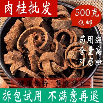 肉桂片中药材桂皮丝500g干货特级肉桂茶肉桂粉香料正品 非同仁堂