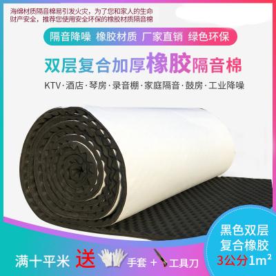 環保隔音棉墻體吸音阻燃ktv隔音墻貼神器隔音板臥室隔音棉下水管古達隔音棉-黑色雙層復合橡膠3公分1平米