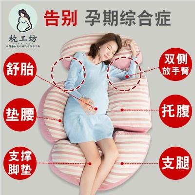 枕工坊 孕婦枕頭護腰側睡枕冬u型枕多功能孕婦抱枕靠枕側臥枕托腹墊腰枕