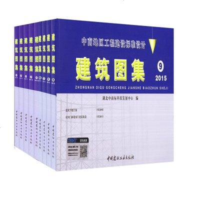 中南标中南地区工程建设标准设计 建筑图集1 2 3 4 5 6 7 8 9全套9册