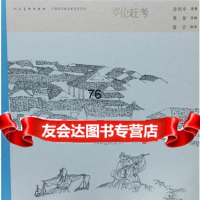 【9】中國連環畫名家名作-羅倫趕考(有收藏號)97871020622孫恒年,人民美術出版 9787102068022