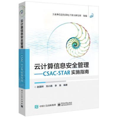 云计算信息安全管理——CSAC-STAR实施指南