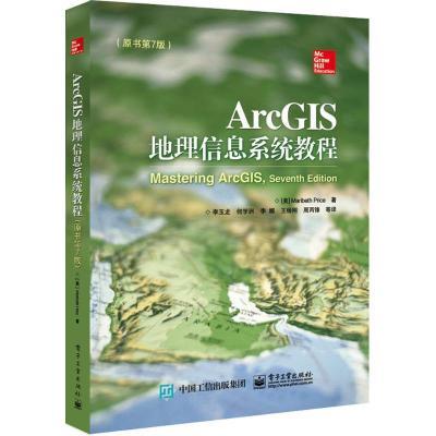 WX1ArcGIS地理信息系统教程