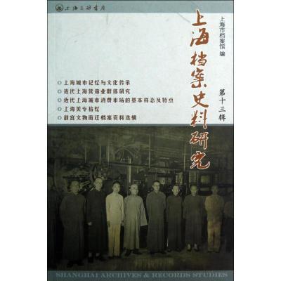上海檔案史料研究(D13輯)邢建榕9787542640529