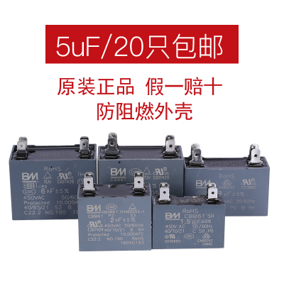 豆樂奇(douleqi)空調外機風扇電容cbb61壓縮機啟動電容通用外機風機電容 原廠配套雙插片5UF