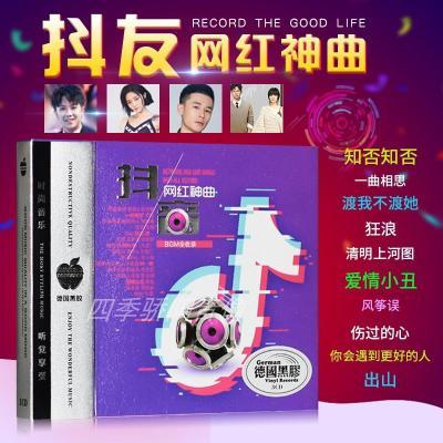 2019车载音乐抖音网红流行歌曲新歌无损音质黑胶唱片汽车载cd碟片