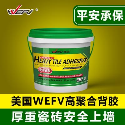 瓷磚界面劑 墻面瓷磚瓷背膠 瓷磚膠強力粘合劑瓷磚膠水強力5kg