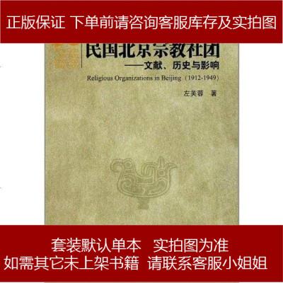 民國北京宗教社團 左芙蓉 宗教文化出版社 9787802543560