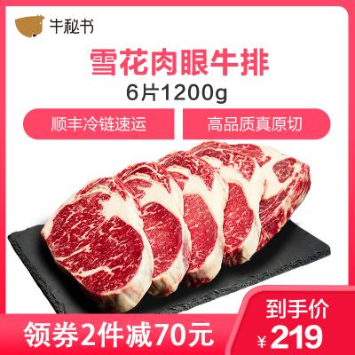牛秘書 安格斯谷飼雪花肉眼6片1200g 原切牛排非腌制 新鮮進口牛肉厚切牛扒家庭套餐