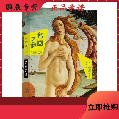 名画之谜·希腊神话篇 中野京子中信出版