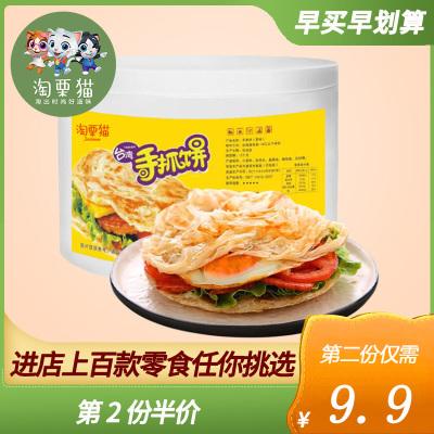 【第二份半價】淘栗貓 手抓餅60g*20片裝家庭裝臺灣風味兒童生鮮營養早餐
