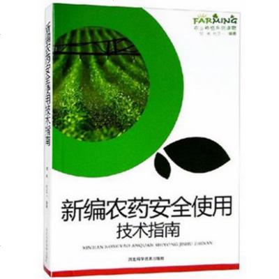 正版包郵 農藥安全使用技術指南 農業種植系列讀物書籍圖文版科學致富種植養殖農村安全生產農業技術提升訓練