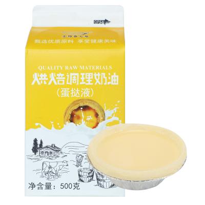 安特鲁七哥葡式蛋挞液蛋挞皮用半成品肯德基类奶油水烘焙500g/盒