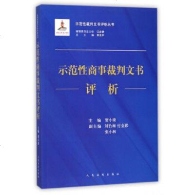 示范性商事裁判文書評析賀小榮出版社978109153 9787510919053