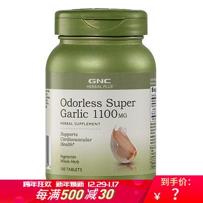 GNC(健安喜)本系列 无臭大蒜精华片 1100mg 100片 大蒜提取物软胶囊