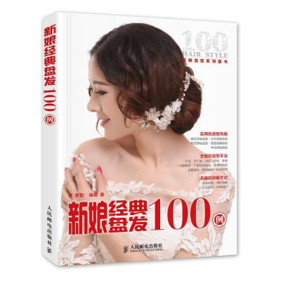正版书籍 新娘经典盘发100例 9787115387271 人民邮电出版社