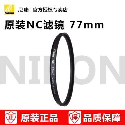 Nikon/尼康 NC 77mm UV濾鏡24-70 70-200 16-35 28-300 Z70-200等鏡頭適用
