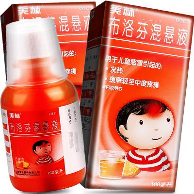 美林 布洛芬混懸液 100ml 兒童普通感冒引起的發熱頭痛