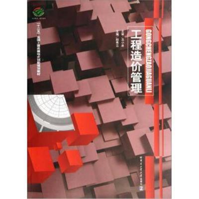 """工程造價管理/""""十二五""""全國土建類模塊式創新規劃教材 9787560340418"""