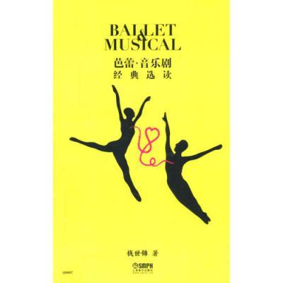 芭蕾·音乐剧经典选读