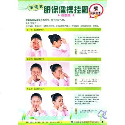 正版现货 便携式眼保健操挂图 徐国兴 9787533539191 福建科技出版社