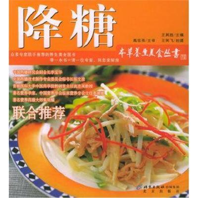 降糖——本草養生美食叢書 9787200060157