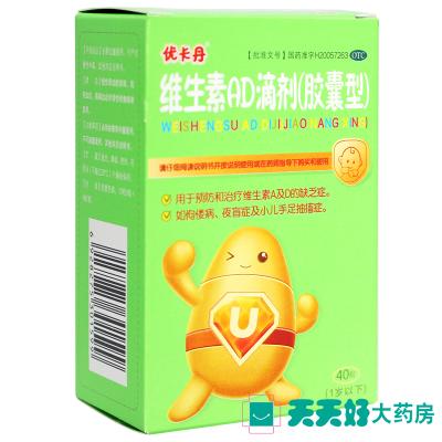 優卡丹 維生素ad滴劑膠囊型 40粒 1歲以下佝僂病手足抽搐