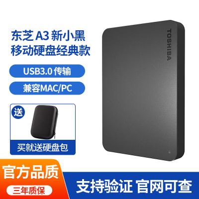 東芝(TOSHIBA)新小黑A3系列 2TB 高速USB3.0 移動硬盤2tb