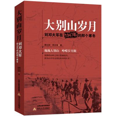 大别山岁月刘邓大军在1947年的那个寒冬 解放战争的历史大转折葛红国裴志海文学纪实