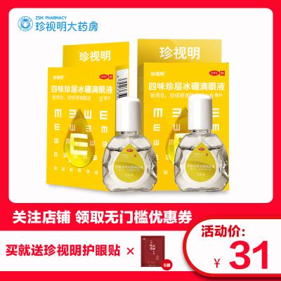 【2件8折 3件7折】【2瓶裝】珍視明四味珍層冰硼滴眼液8ml眼藥水