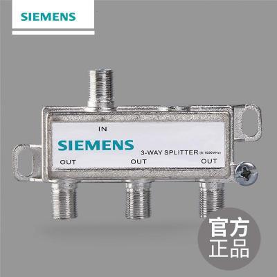 【官方正品】西門子(SIEMENS)有線電視信號分配器一分三閉路電視分支器數字信號分路