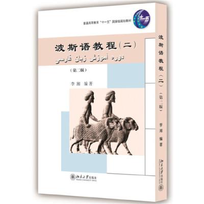 波斯语教程(二)(第二版)