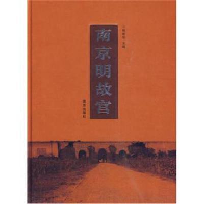 南京明故宮楊新華9787807185635南京出版社