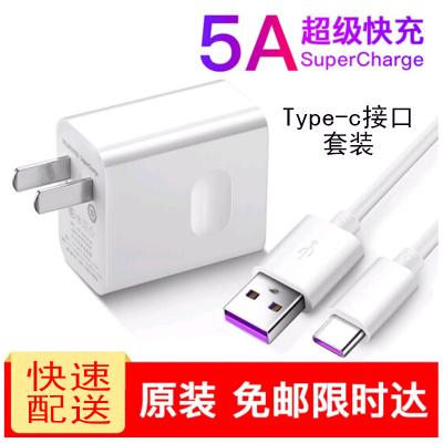 華為原裝SuperCharge4.5V5A閃充充電器mate20X/10/9/p30/p20pro/p10榮耀9 V20