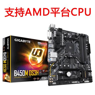 技嘉(GIGABYTE)B450M DS3H 游戲主板AMD B450 支持銳龍Ryzen