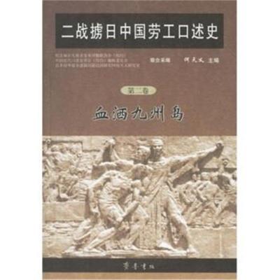 二战掳日中国劳工口述史2:血洒九州岛何天义9787533315146齐鲁书社