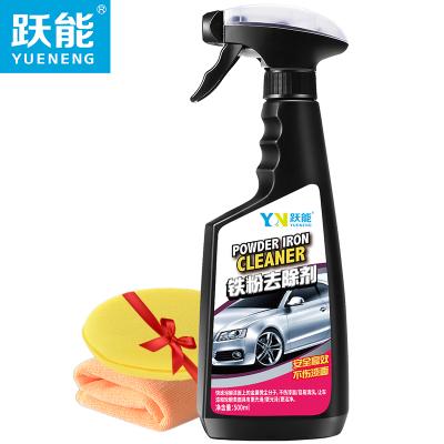 YN躍能 汽車鐵粉去除劑 強力去污除銹劑 漆面洗車銹點清潔劑 鐵銹清洗劑