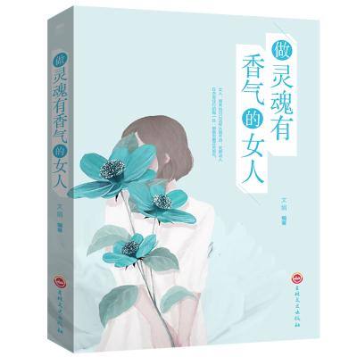 做靈魂有香氣的女人氣質修養女生枕邊書女性修養氣質心理學精裝版完美女人青春成長勵志書籍