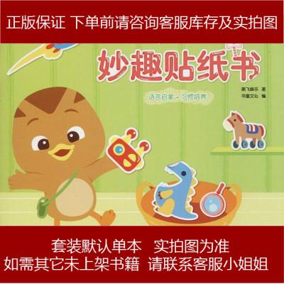 萌鸡小队妙趣贴纸书: 9787536590625